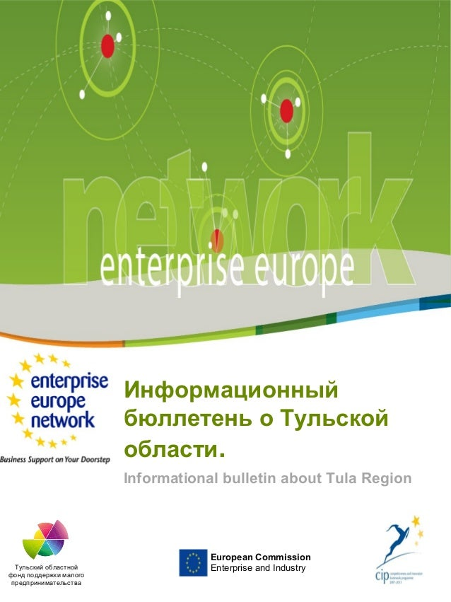 Title of the presentation | Date | 1 European Commission Enterprise and Industry Информационный бюллетень о Тульской облас...