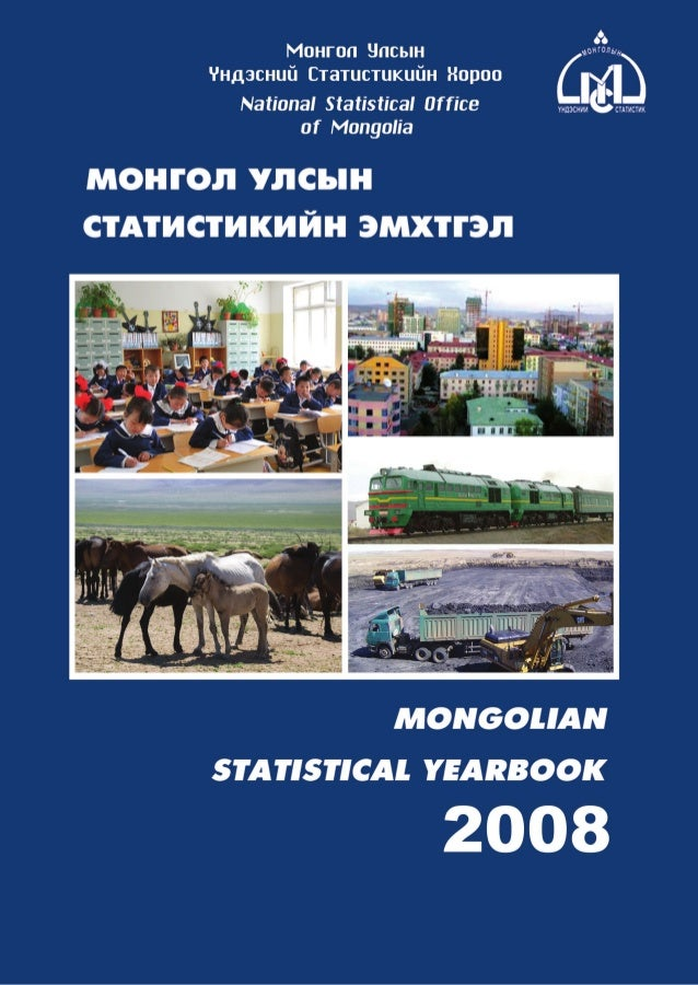 МУ-ын статистикийн эмхтгэл-2008 ТА ТАТАЖ АВАХ БОЛОМЖТОЙ... get file www.GELEGJAMTS.org, www.GELEGJAMTS.blogspot.com  /http://www.nso.mn-ээс татаж авав/
