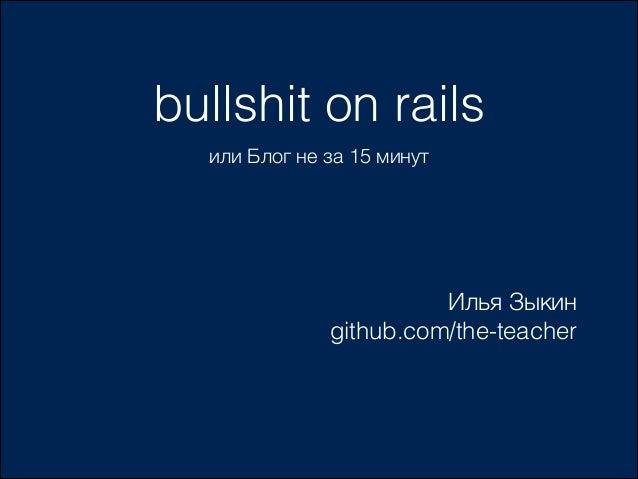 Bullshit on rails