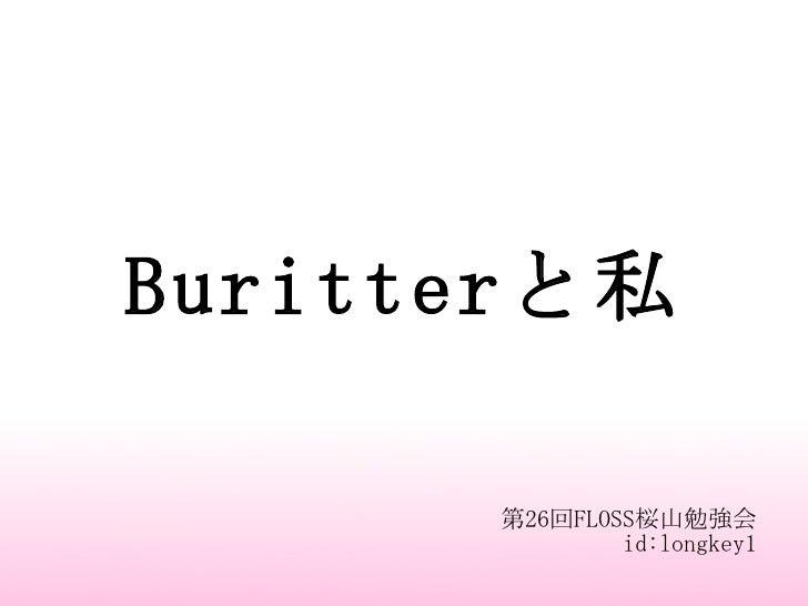 Buritterと私