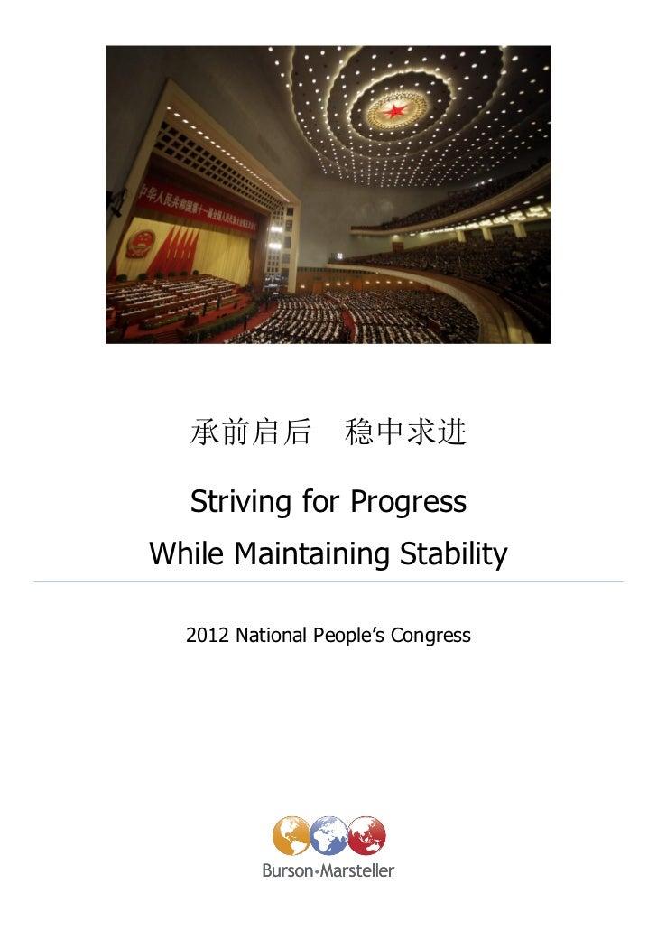 承前启后            稳中求进   Striving for ProgressWhile Maintaining Stability  2012 National People's Congress