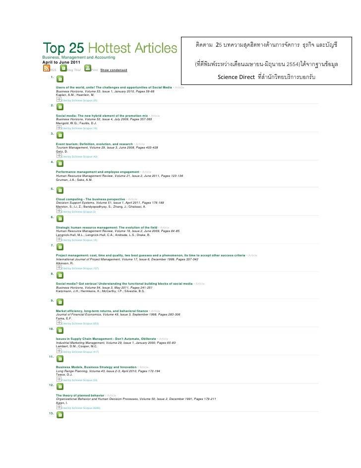 ติดตาม 25 บทความสุดฮิตทางด้านการจัดการ ธุรกิจ และบัญชีBusiness, Management and AccountingApril to June 2011               ...