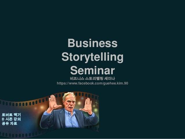 Business            Storytelling             Seminar                  비즈니스 스토리텔링 세미나          https://www.facebook.com/gue...