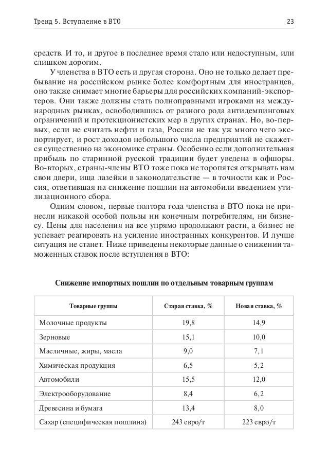 Повышение налогов и офшоры 27