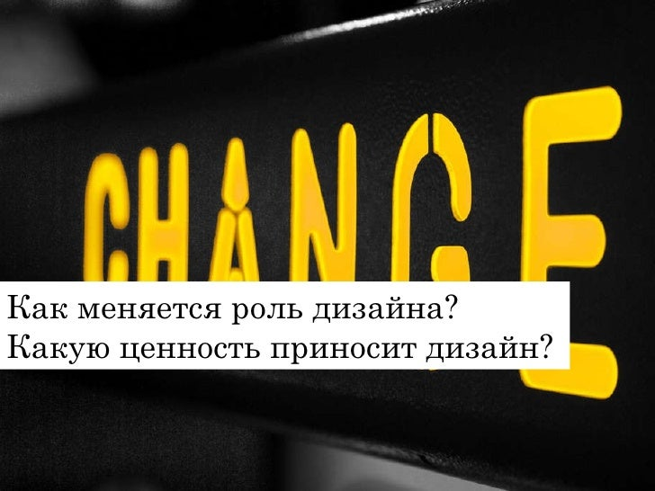 Business in Design. Reframing (in Russian)