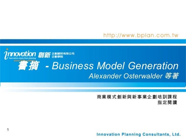 書摘  -  Business Model Generation Alexander Osterwalder 等著 商業模式創新與新事業企劃培訓課程 指定閱讀