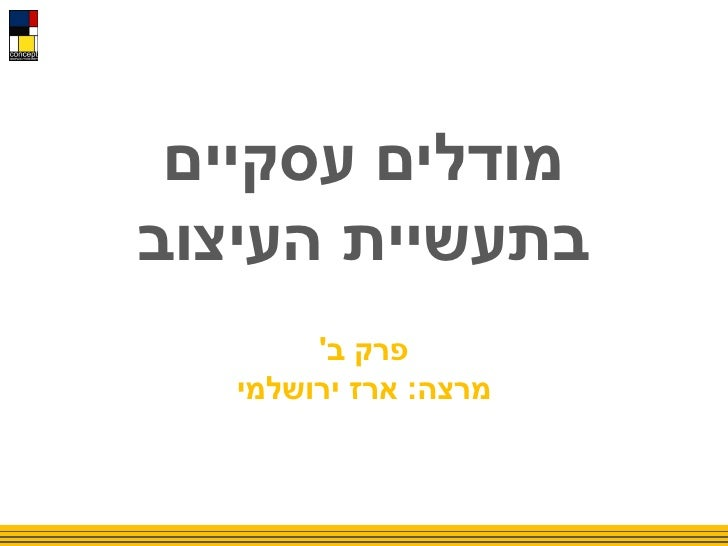 Business Models in the Creative Industry - B (Hebrew)