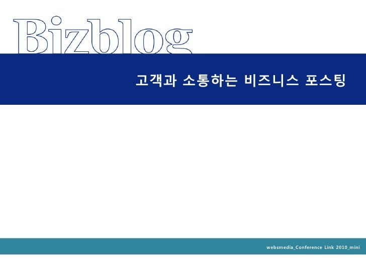 Business posting 박찬우 business blog consultant