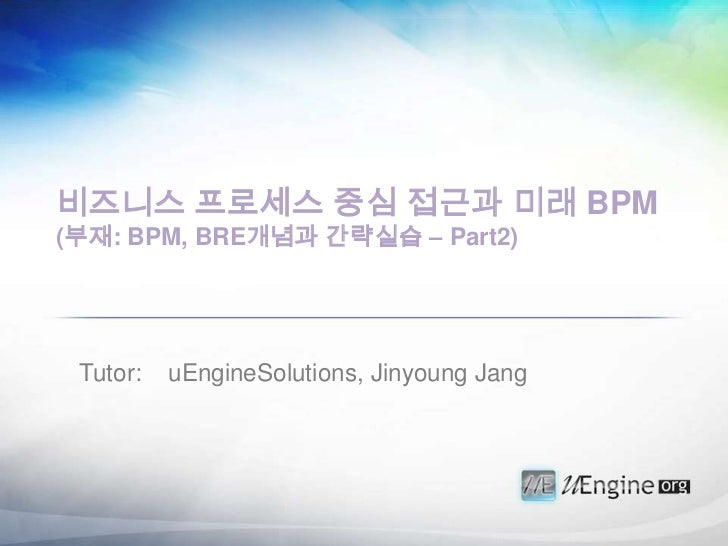 Business process approach and the future of bpm   u engine jinyoung jang - part 2 (설치 및 실습)