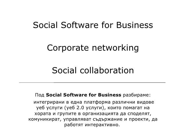 Под  Social Software for Business  разбираме: интегрирани в една платформа различни видове уеб услуги (уеб 2.0 услуги), ко...