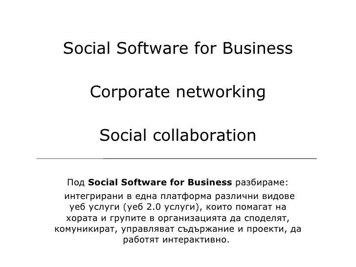 Social Software for Business