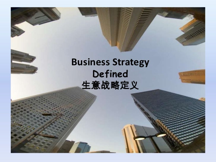 1<br />Business Strategy <br />Defined<br />生意战略定义<br />