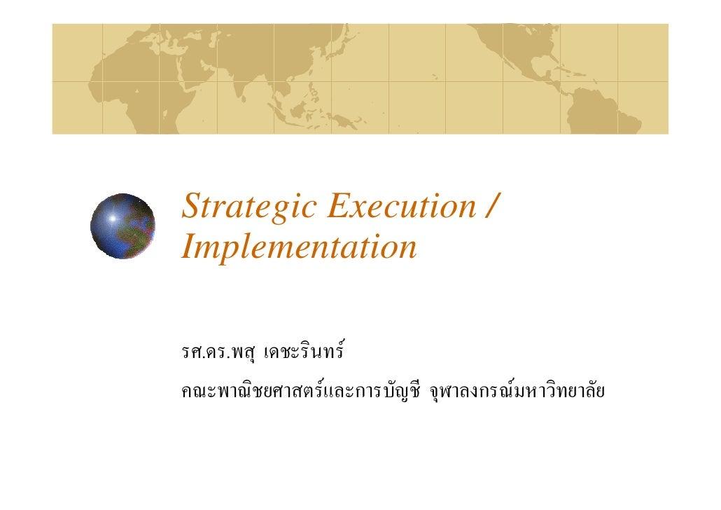 Strategic Execution / Implementation  รศ.ดร.พสุ เดชะรินทร คณะพาณิชยศาสตรและการบัญชี จุฬาลงกรณมหาวิทยาลัย