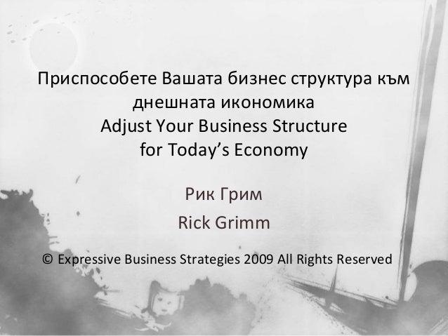 Приспособете Вашата бизнес структура към днешната икономика Adjust Your Business Structure for Today's Economy Рик Грим Ri...