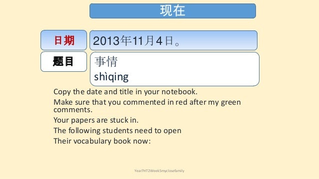 现在 日期  2013年11月4日。  题目  事情 shìqing   Copy the date and title in your notebook. Make sure that you commented in red afte...