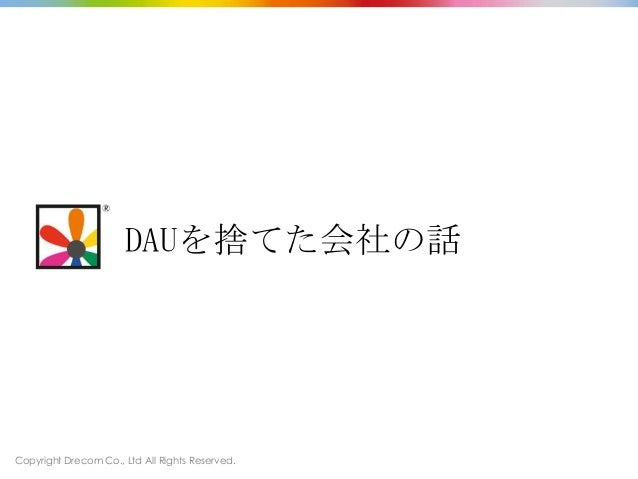 Copyright Drecom Co., Ltd All Rights Reserved.DAUを捨てた会社の話