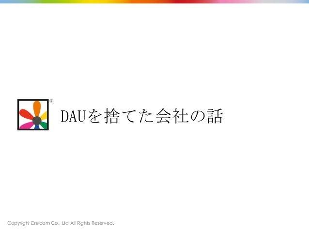 DAUを評価指標から捨てた会社の話 #tokyowebmining