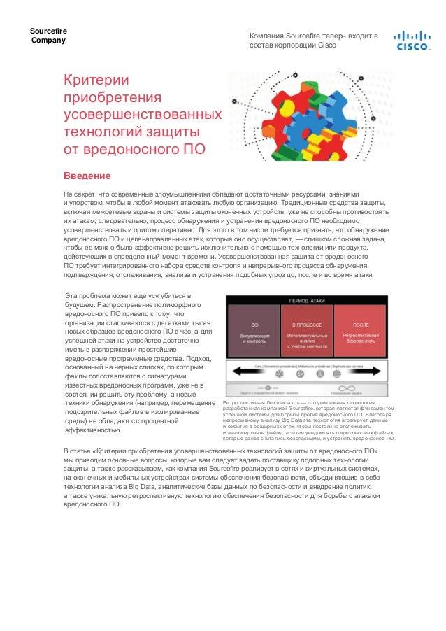 Sourcefire Company Компания Sourcefire теперь входит в состав корпорации Cisco Критерии приобретения усовершенствованных т...