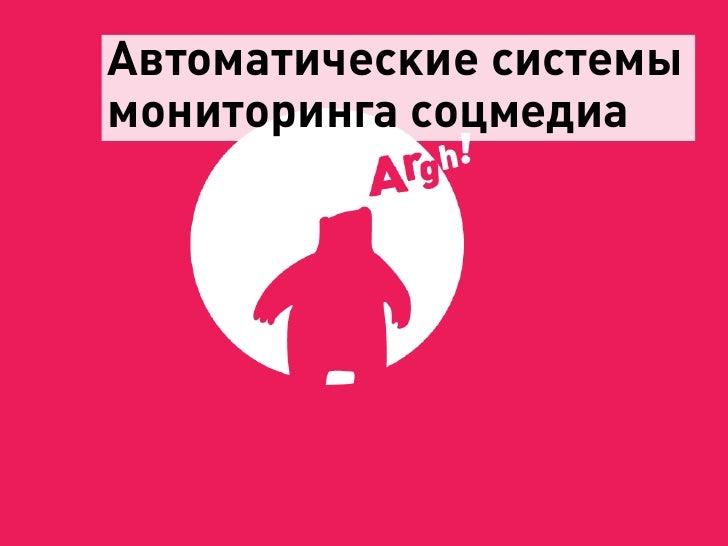 Social media monitoring platforms (RUS)