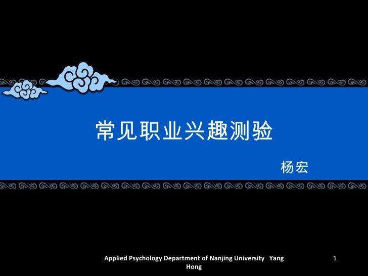常见职业兴趣测验 杨宏 Applied Psychology Department of Nanjing University  Yang Hong