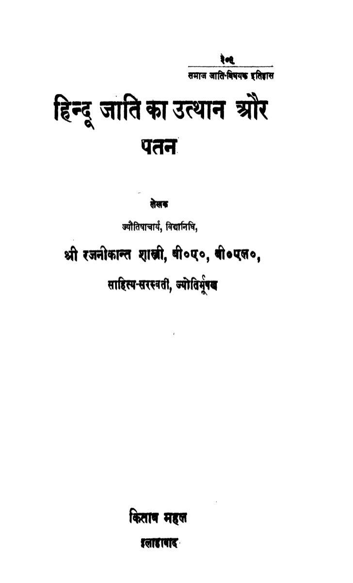 हिन्दू जाति का उत्थान और पतन By रजनीकान्त शा