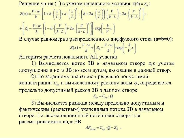 12. Схема Москва-реки