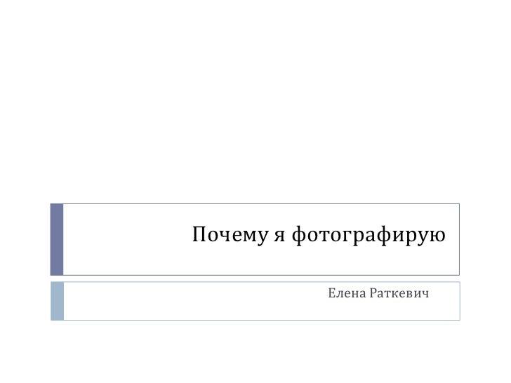 """Елена Раткевич """"Почему я фотографирую"""""""