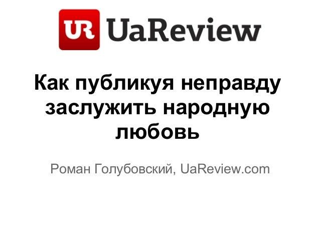 Как публикуя неправду заслужить народную       любовь Роман Голубовский, UaReview.com