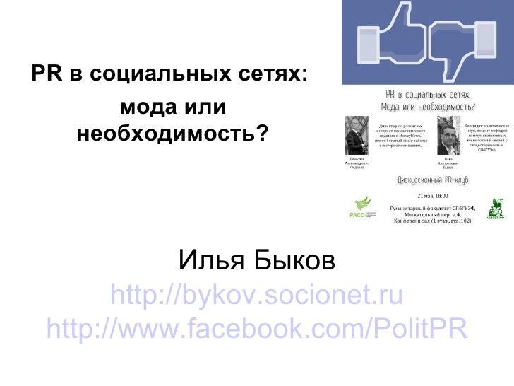 Bykov pr soc_net