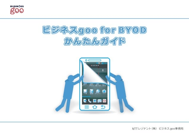 (株) ビジネスgoo事務局NTTレゾナント
