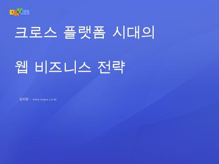 김지현 –  www.oojoo.co.kr 크로스 플랫폼 시대의 웹 비즈니스 전략