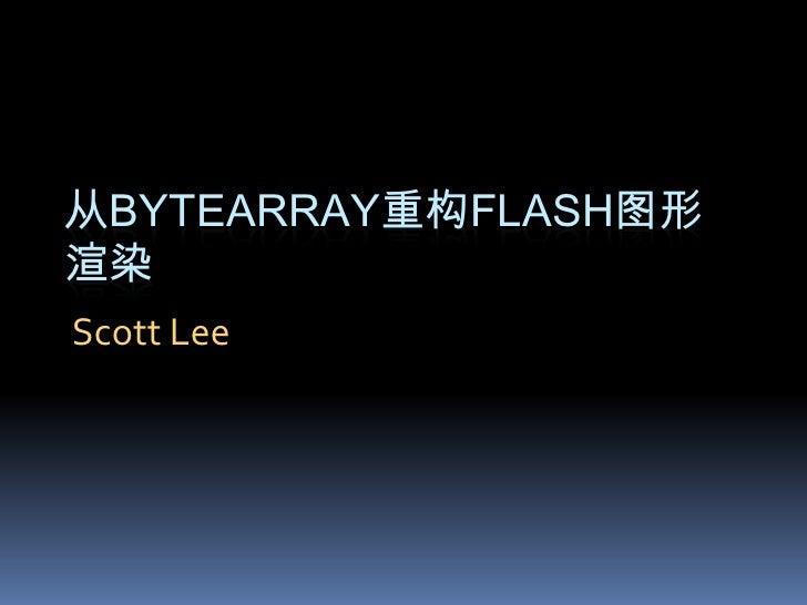 从ByteArray重构flash图形渲染<br />Scott Lee<br />