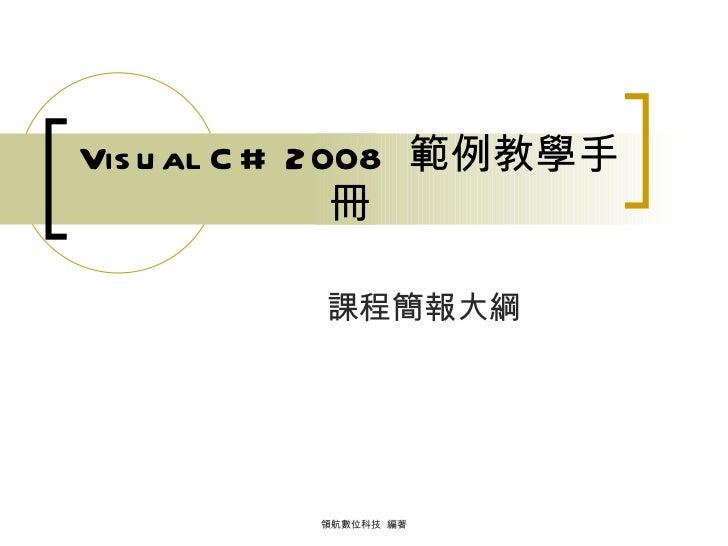 Visual C# 2008  範例教學手冊 課程簡報大綱