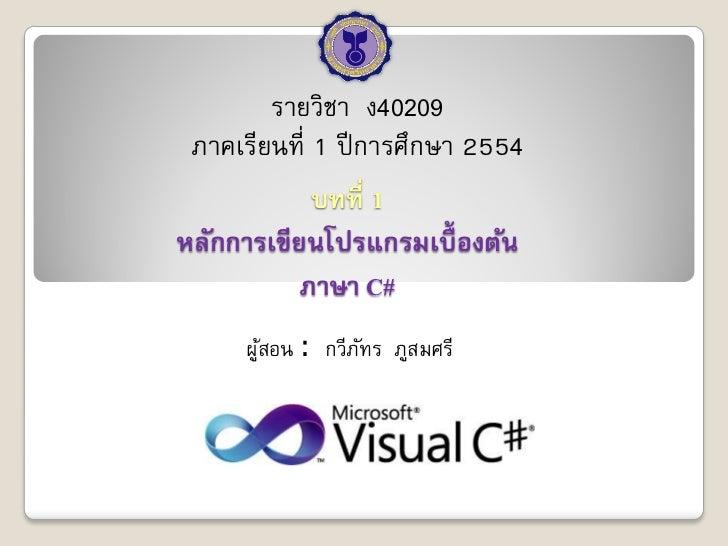 ภาษา C#