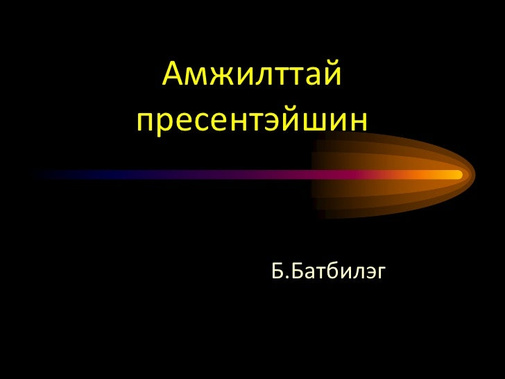 Амжилттайпреcентэйшин      Б.Батбилэг