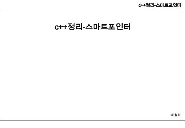 c++정리-스마트포인터c++정리-스마트포인터                        박철희