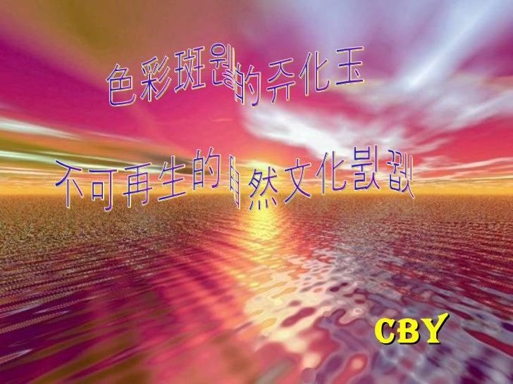 色彩斑斓的树化玉 不可再生的自然文化遗产 CBY