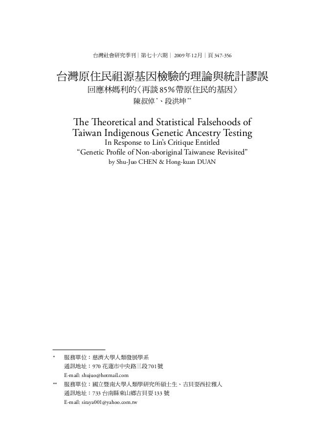 台灣原住民祖源基因檢驗的理論與統計謬誤