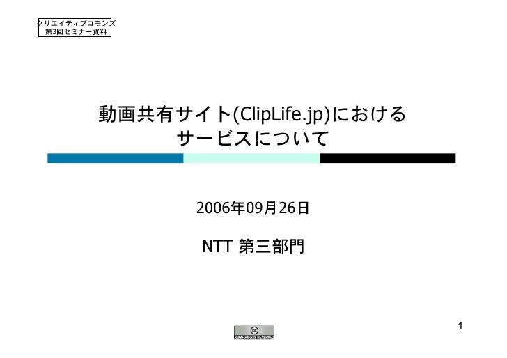 動画共有サイト(ClipLife.jp)におけるサービスについて