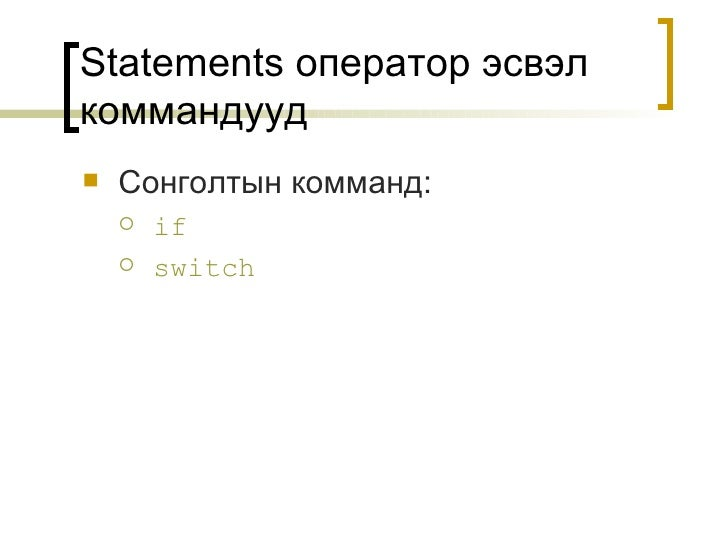 Statements   оператор эсвэл коммандууд <ul><li>Сонголтын комманд :  </li></ul><ul><ul><li>if </li></ul></ul><ul><ul><li>sw...