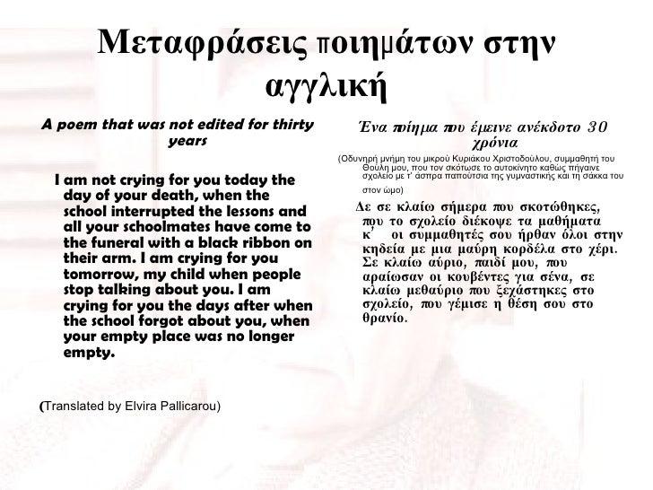 Μεταφράσεις ποιημάτων στην αγγλική <ul><li>A poem that was not edited for thirty years   </li></ul><ul><li>I am not crying...