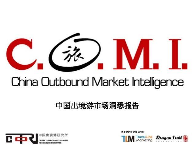 C.O.M.I China Outbound Market Intelligence