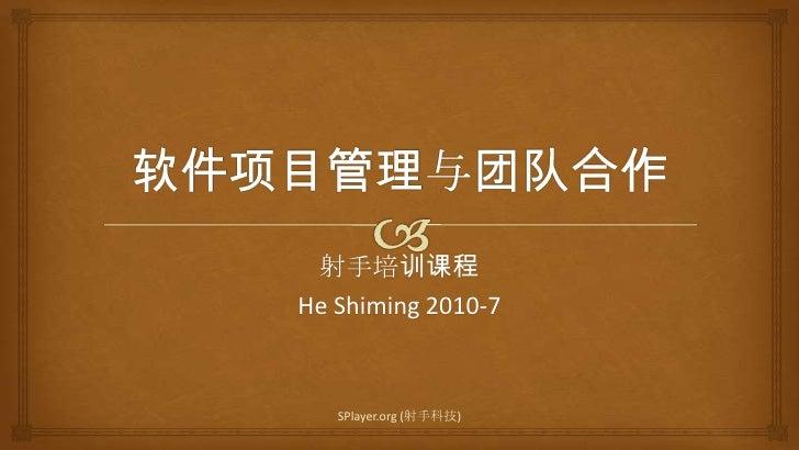 软件项目管理与团队合作<br />射手培训课程<br />He Shiming2010-7<br />SPlayer.org (射手科技)<br />