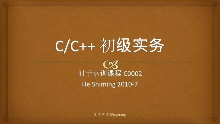 C_CPP 初级实物