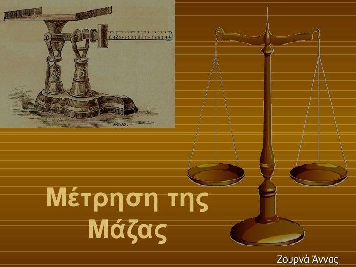 Μέτρηση   της Μάζας Ζουρνά Άννας