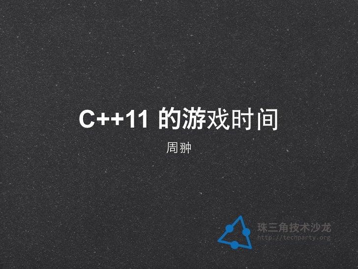珠三角技术沙龙新语言场 C++11