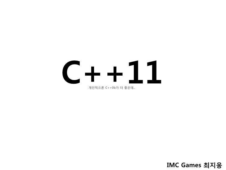 C++11 개인적으론 C++0b가 더 좋은데..                        IMC Games 최지웅