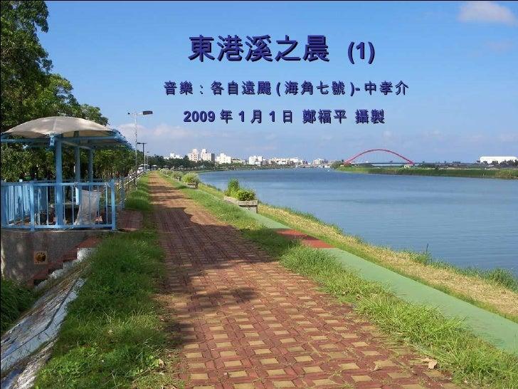 音樂:各自遠颺 ( 海角七號 )- 中孝介 東港溪之晨  (1) 2009 年 1 月 1 日 鄭福平 攝製