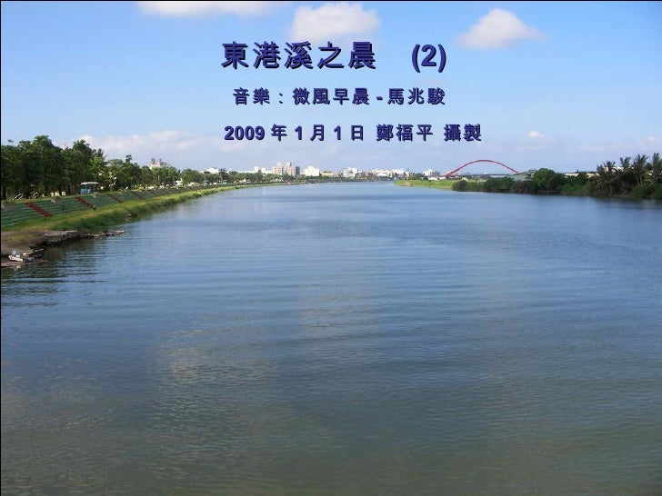 東港溪之晨  (2) 音樂:微風早晨 - 馬兆駿 2009 年 1 月 1 日 鄭福平 攝製