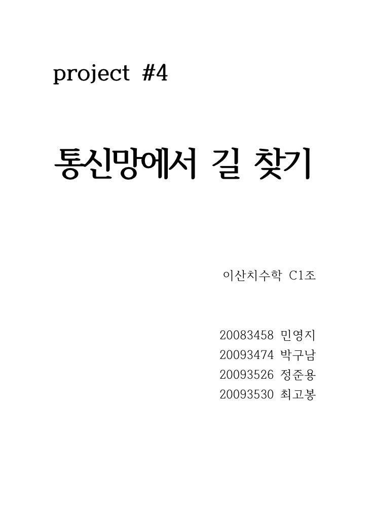 project #4통신망에서 길 찾기             이산치수학 C1조             20083458 민영지             20093474 박구남             20093526 정준용     ...